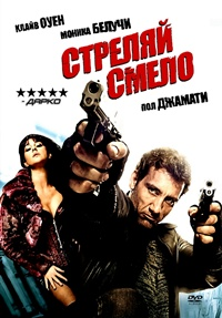 Shoot Em Up / Стреляй смело (2007) BG Audio